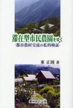 滯在型市民農園をゆく 都市農村交流の私的檢證