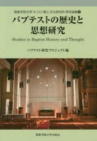 バプテストの歷史と思想硏究 [4]