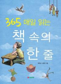 365 매일 읽는 책 속의 한 줄