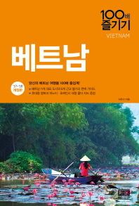 베트남 100배 즐기기(17-18)