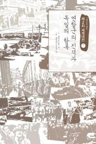 그림으로 읽는 제2차 세계대전. 7: 연합군의 진격과 독일의 항복