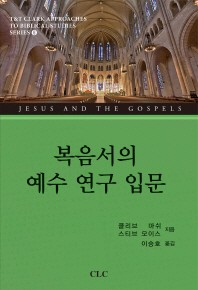복음서의 예수 연구 입문