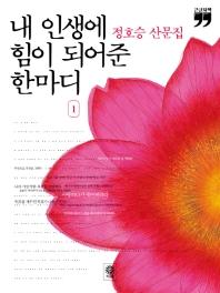내 인생에 힘이 되어준 한마디. 1(큰글자책)