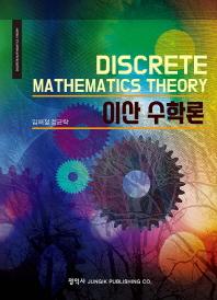 이산 수학론