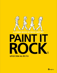 Paint It Rock. 1