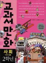 교과서 만화 사회 바른생활 2학년