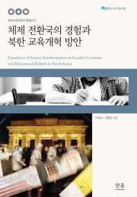 체제 전환국의 경험과 북한 교육개혁 방안