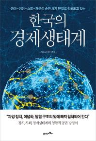 한국의 경제생태계