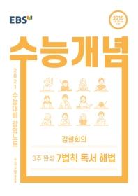고등 국어 김철회의 3주완성 7법칙 독서 해법(2021 수능대비)
