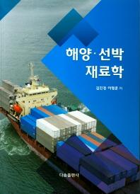 해양/선박 재료학