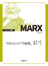 마르크스의 자본론 읽기