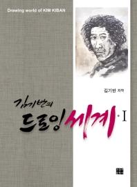 김기반의 드로잉 세계. 1