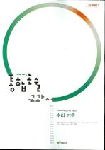 수리 기초(2008 대비)