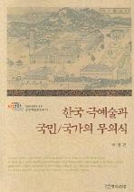 한국 극예술과 국민 국가의 무의식