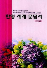 한영 세례 문답서(한영대조)
