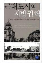 근대도시와 지방권력