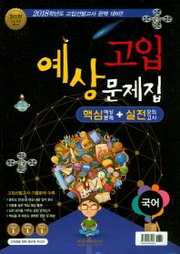국어 고입예상문제집(2017)