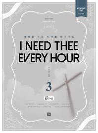 예배를 위한 피아노 연주곡집. 3: I Need Thee Every Hour