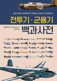 전투기 군용기 백과사전