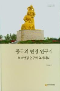 중국의 변경 연구. 4