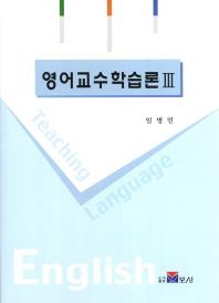 영어교수 학습론. 3