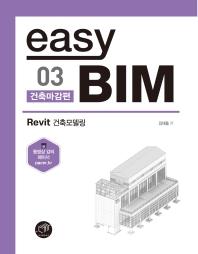 easy BIM. 3: 건축마감 편