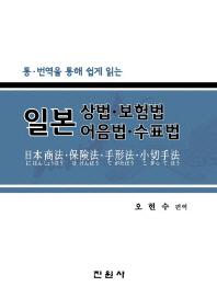 일본 상법 보험법 어음법 수표법