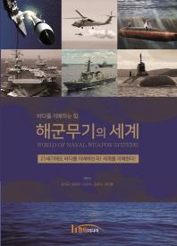 해군무기의 세계