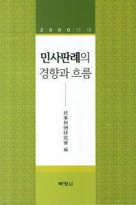 민사판례의 경향과 흐름(2000년대)