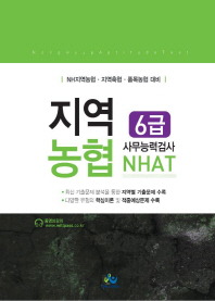 지역농협 6급 사무능력검사(NHAT)