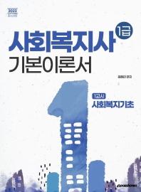 사회복지기초 기본이론서(사회복지사 1급 1교시)(2022)