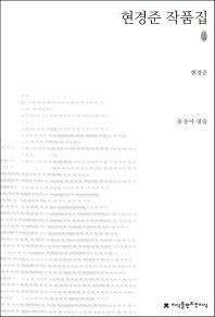 현경준 작품집