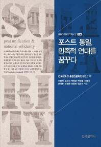 포스트 통일, 민족적 연대를 꿈꾸다