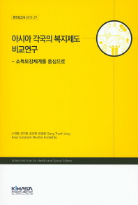 아시아 각국의 복지제도 비교연구
