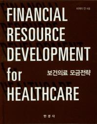 보건의료 모금전략