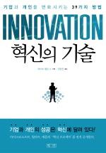 혁신의 기술