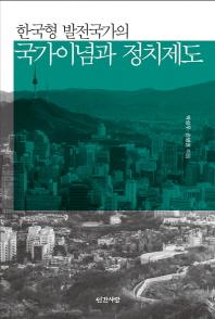 한국형 발전국가의 국가이념과 정치제도