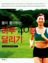 몸이 좋아하는 하루 40분 달리기