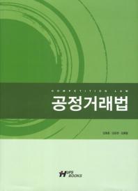 공정거래법(2011)