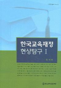 한국교육재정 현상탐구 1