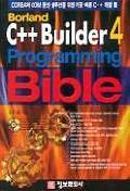 볼랜드 C++ BUILDER 4 PROGRAMMING BIBLE(S/W포함)