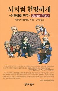 뇌처럼 현명하게 : 신경철학 연구