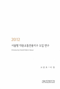 서울형 대중교통전용지구 도입 연구(2012)
