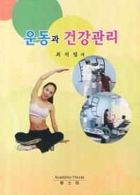 운동과 건강관리