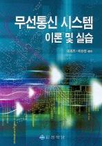 무선통신 시스템 이론 및 실습