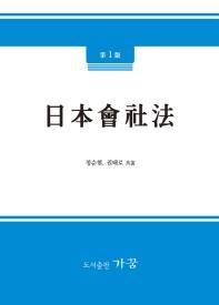 일본회사법