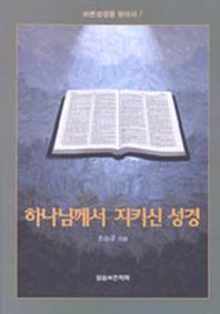 하나님께서 지키신 성경(바른성경을찾아서 7)