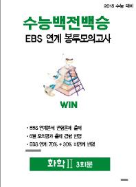 수능백전백승 화학2 EBS 연계 봉투모의고사(3회분)(2018 수능 대비)