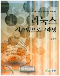 리눅스 시스템프로그래밍