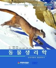 동물생리학